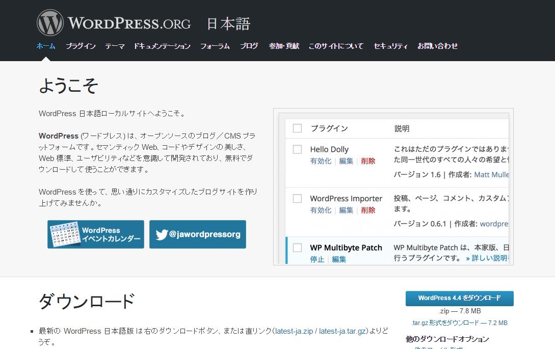 wordpress_jp